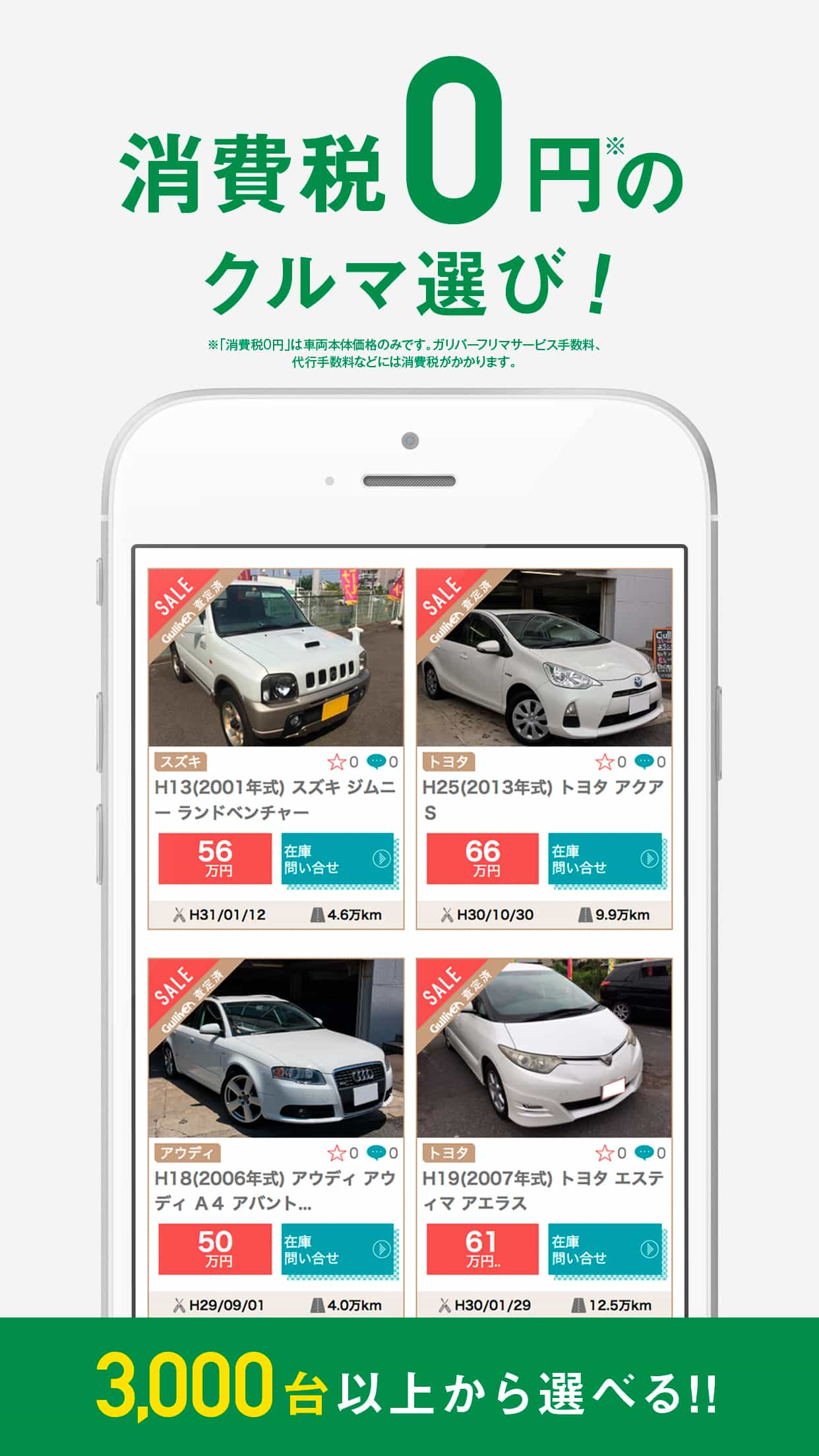 ガリバーフリマの特徴 消費税0円で、3000台以上から選べます