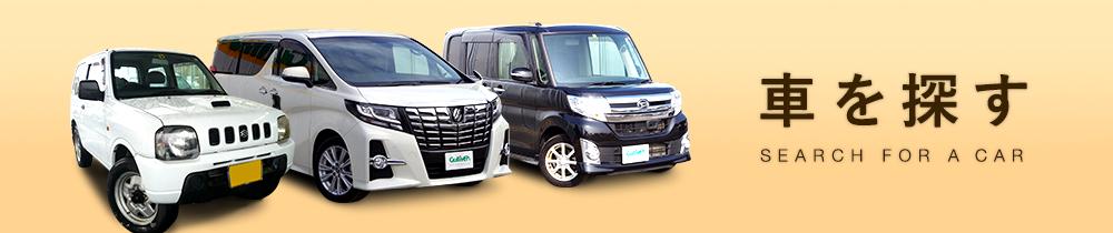 ガリバーフリマに登録済みの車両を検索!