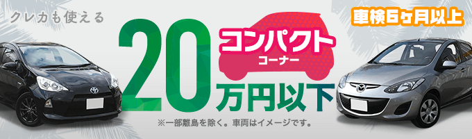 20万円以下 コンパクトコーナー 車検6ヶ月以上