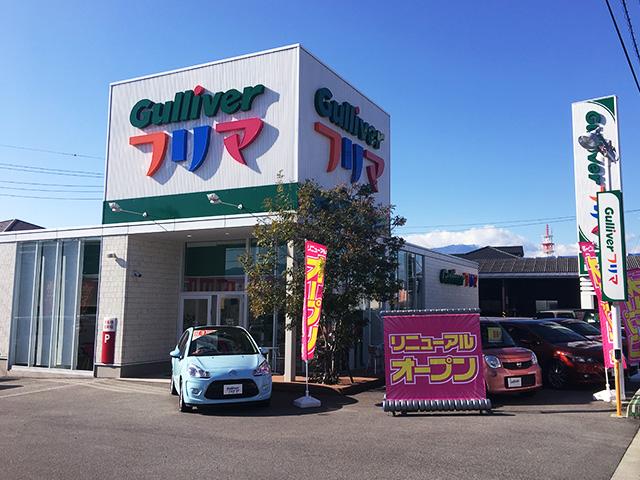 ガリバーフリマ甲府バイパス国母店