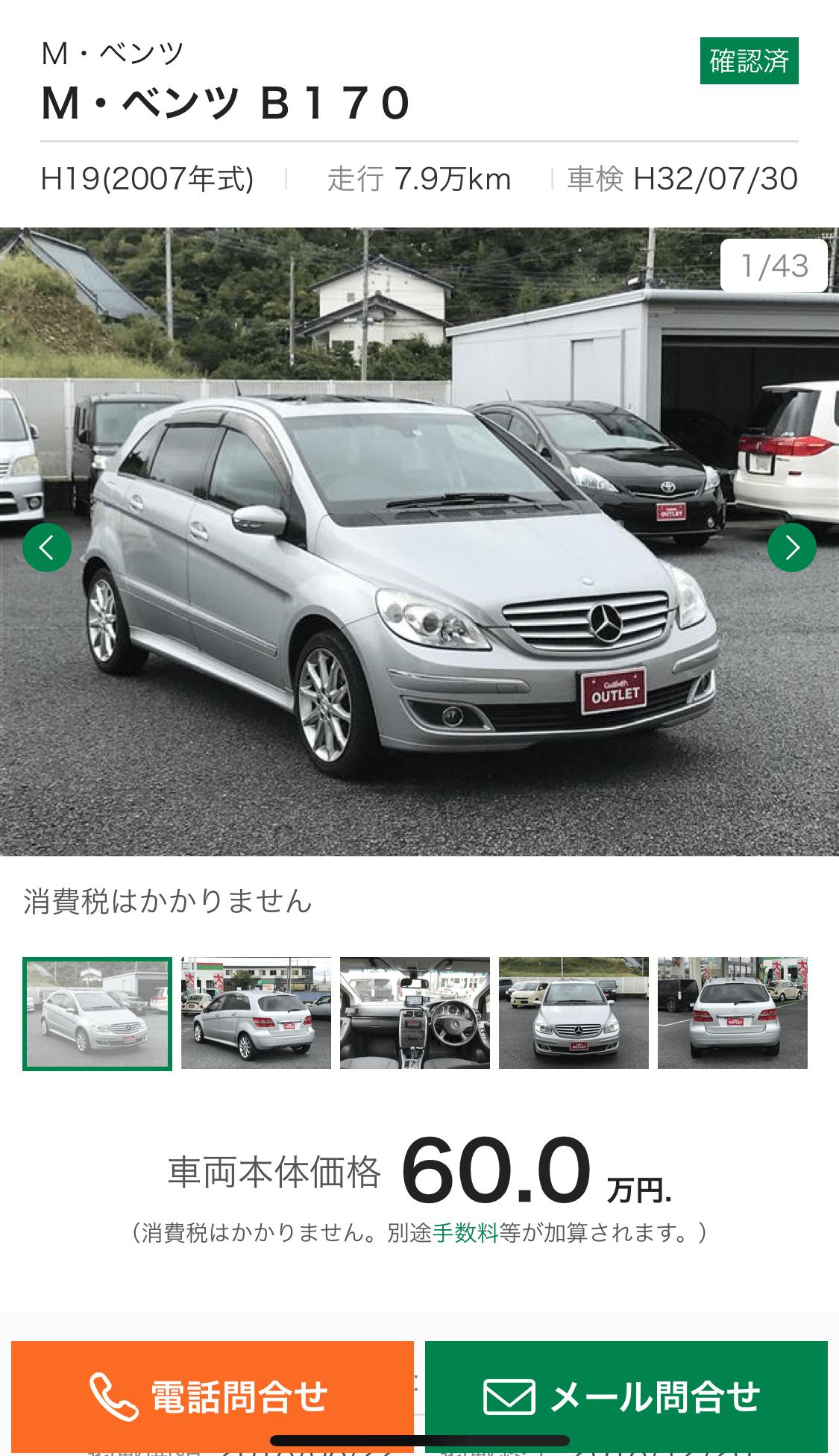 Desired car
