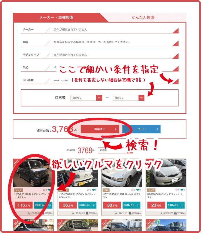 条件を入力し、欲しい車を選択
