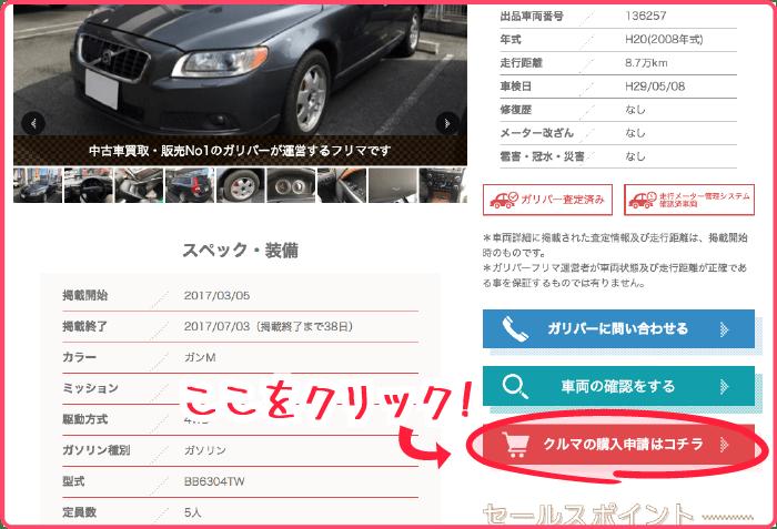 クルマの詳細ページより、車の購入を選択