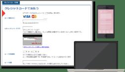WEBで入力