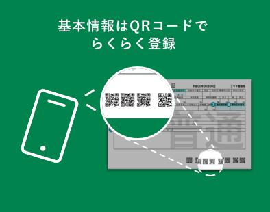 Registration02