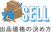 SELL - 出品価格の決め方