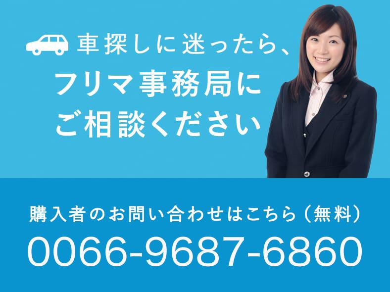 車探しに迷ったら、フリマ事務局にご相談ください 購入者のお問い合わせはこちら(無料) 0066-9687-6860